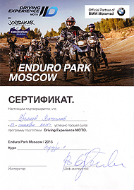 Сертификат BMW Enduro Park