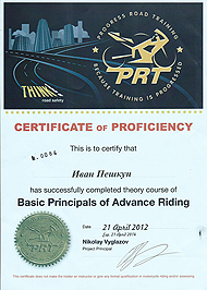 Сертификат PRT (Progress Road Training)